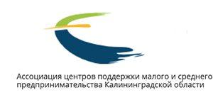 Association of SMEs support centers of the Kaliningrad region